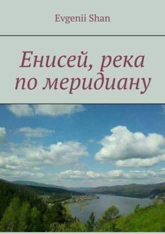 Evgenii Shan, Енисейский меридиан