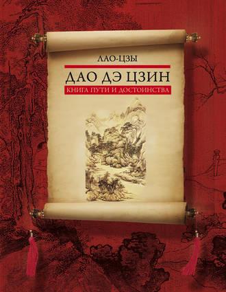 Лао-цзы, Дао дэ цзин. Книга пути и достоинства