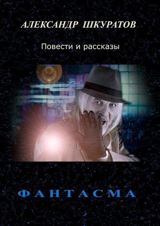 Александр Шкуратов, Фантасма. Повести и рассказы