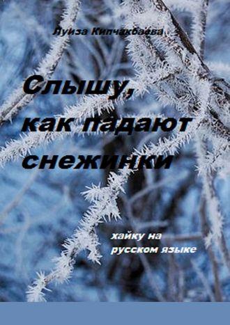 Луиза Кипчакбаева, Слышу, как падают снежинки