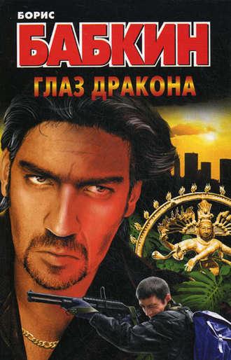 Борис Бабкин, Глаз дракона