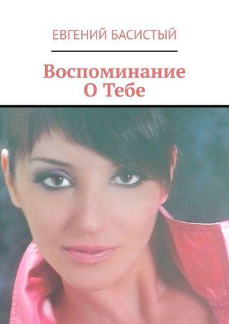 Евгений Басистый, Воспоминание ОТебе