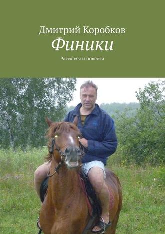 Дмитрий Коробков, Финики. Рассказы и повести