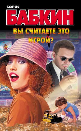 Борис Бабкин, Вы считаете это игрой?