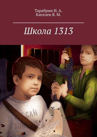 Я. Киселев, И. Тарабрин, Школа 1313