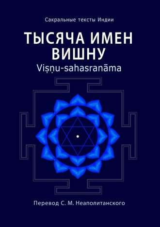 Неаполитанский С. М., Тысяча имен Вишну. Viṣṇu-sahasranāma