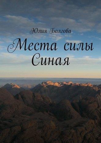 Юлия Болгова, Места силы Синая. По следам путешествий