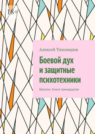 Алексей Тихомиров, Боевой дух и защитные психотехники