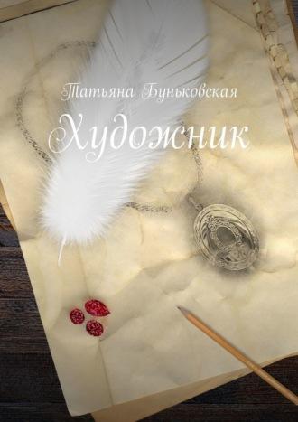 Татьяна Буньковская, Художник