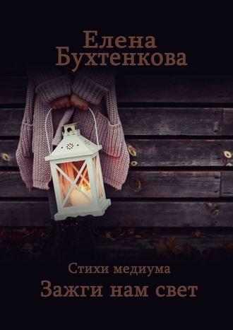 Елена Бухтенкова, Стихи медиума. Зажги нам свет