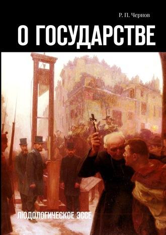 Р.П.Чернов, Огосударстве. Людологическоеэссе