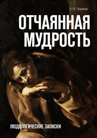 Р. П. Чернов, Отчаянная мудрость. Людологические записки