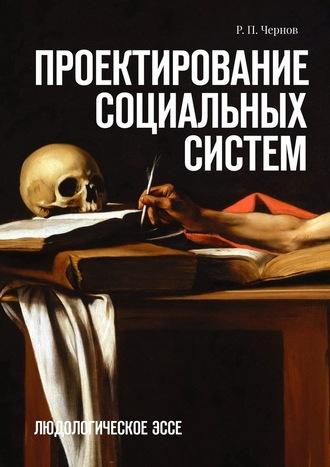 Р. Чернов, Проектирование социальных систем. Людологическоеэссе