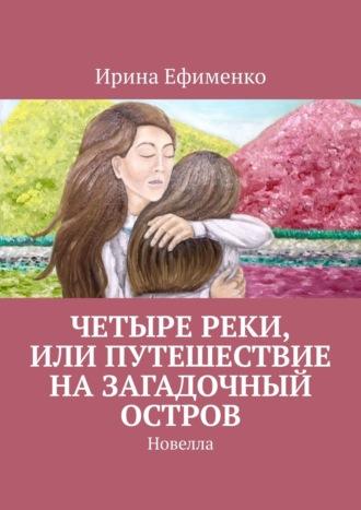 Ирина Ефименко, Четыререки, илиПутешествие назагадочный остров. Новелла