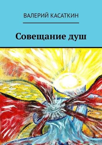 Валерий Касаткин, Совещание душ