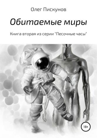 Олег Пискунов, Обитаемые миры
