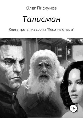Олег Пискунов, Талисман