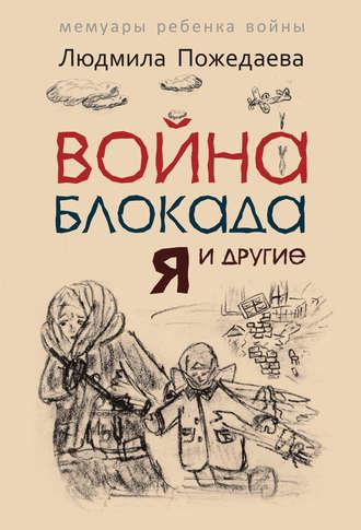 Людмила Пожедаева, Война, блокада, я и другие… Мемуары ребенка войны