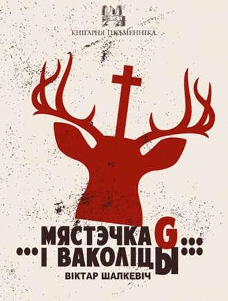 Віктар Шалкевіч, Мястэчка G… …і ваколіцы… (зборнік)