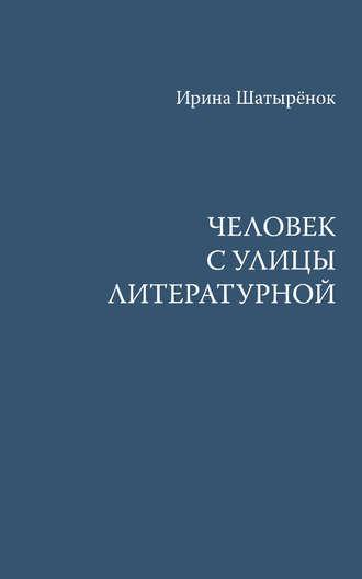 Ирина Шатырёнок, Человек с улицы Литературной