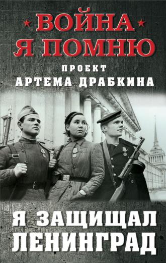 Артем Драбкин, Я защищал Ленинград