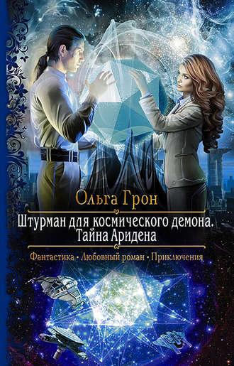 Ольга Грон, Штурман для космического демона. Тайна Аридена