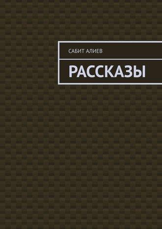 Сабит Алиев, Рассказы