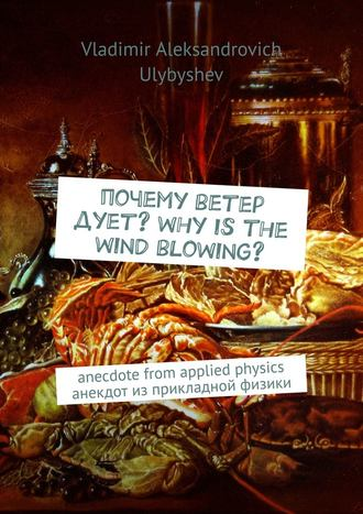 Vladimir Ulybyshev, Почему ветер дует? Why is the wind blowing? Anecdote from applied physics. Анекдот из прикладной физики