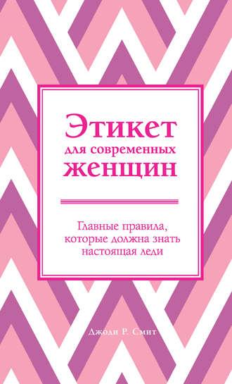 Джоди Р. Смит, Этикет для современных женщин. Главные правила, которые должна знать настоящая леди