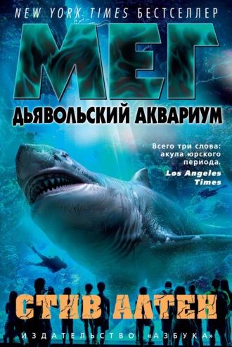 Стив Алтен, Мег. Дьявольский аквариум