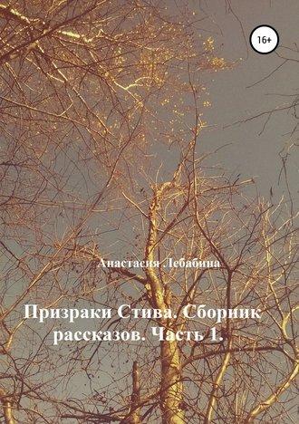 Анастасия Лебабина, Призраки Стива. Сборник рассказов. Часть 1