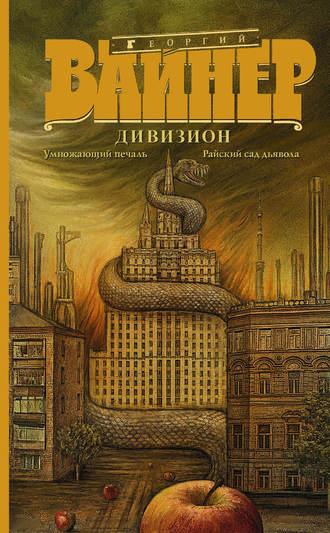 Георгий Вайнер, Дивизион: Умножающий печаль. Райский сад дьявола (сборник)