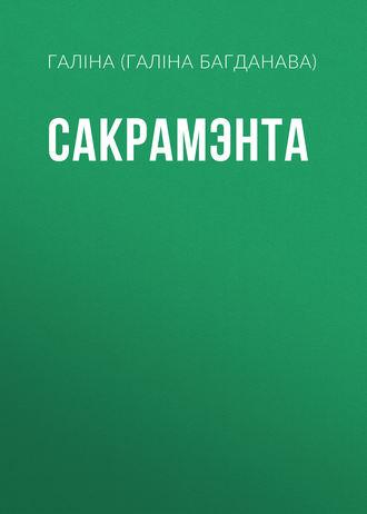 Галіна Багданава, Сакрамэнта