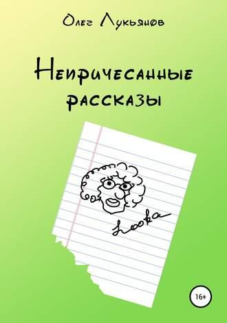 Олег Лукьянов, Непричесанные рассказы