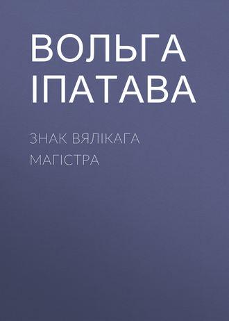 Вольга Іпатава, Знак Вялікага магістра