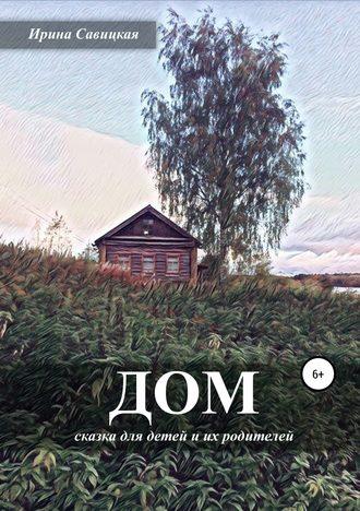 Ирина Савицкая, Дом