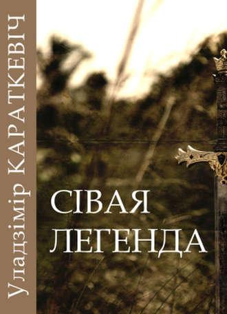 Уладзімір Караткевіч, Сівая легенда