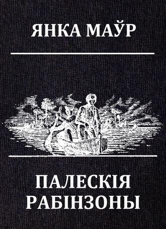 Янка Маўр, Палескія рабінзоны