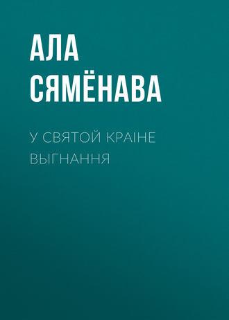 Ала Сямёнава, У святой краіне выгнання