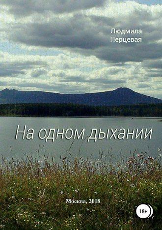 Людмила Перцевая, На одном дыхании