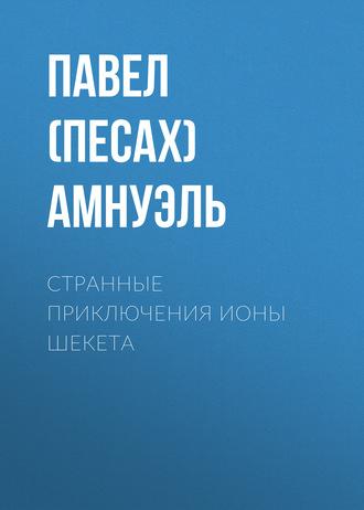 Павел Амнуэль, Странные приключения Ионы Шекета