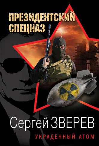 Сергей Зверев, Украденный атом