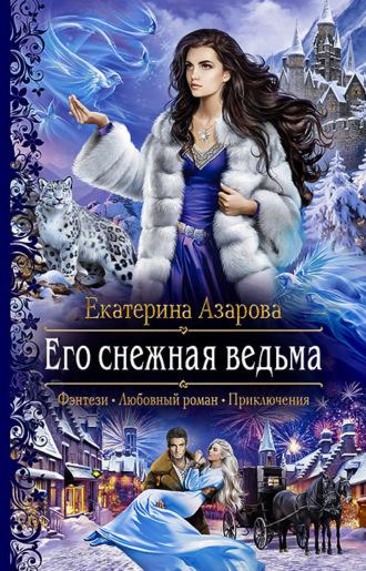 Екатерина Азарова, Его снежная ведьма