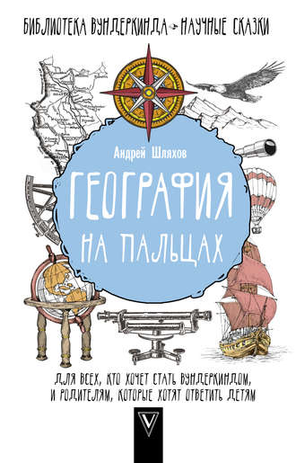 Андрей Шляхов, География на пальцах