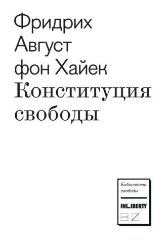 Фридрих фон Хайек, Конституция свободы