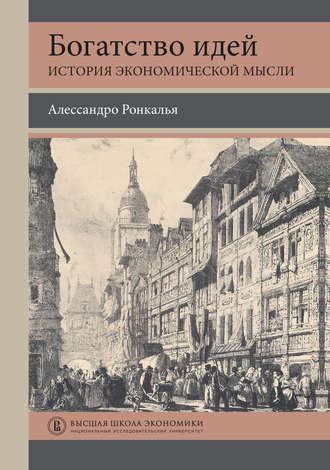 Алессандро Ронкалья, Богатство идей. История экономической мысли
