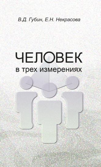 Валерий Губин, Елена Некрасова, Человек в трех измерениях