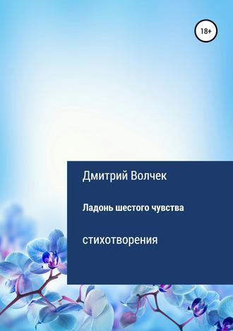 Дмитрий Волчек, Ладонь шестого чувства