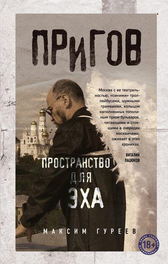 Максим Гуреев, Пригов. Пространство для эха