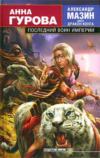 Анна Гурова, Последний воин Империи